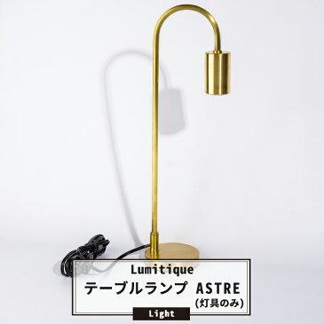 [1000円オフクーポンあり]灯具 照明 ベッドサイド おしゃれ アンティーク かっこいい ゴールド ヨーロピアン LED対応 レトロ ルミティーク/テーブルランプ/アストル/《即日出荷》