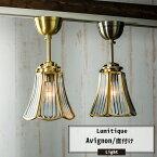 照明 シーリングライト おしゃれ アンティーク つりさげ LED対応 レトロ 直付け 1灯 ルミティーク/●アヴィニヨン/《即日出荷》