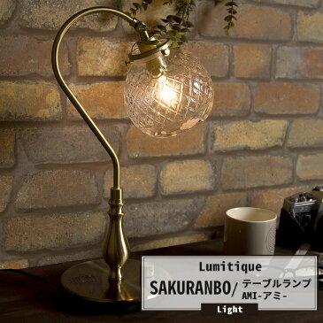 [1000円オフクーポンあり]照明 テーブルランプ 置き型 ベッドサイド アンティーク ガラスシェード レトロ テーブルライト アミ ルミティーク/●さくらんぼ/《即日出荷》