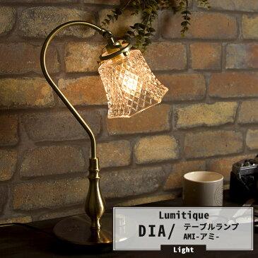 [1000円オフクーポンあり]照明 テーブルランプ おしゃれ アンティーク ガラスシェード レトロ テーブルライト アミ ルミティーク/●ダイヤ/《即日出荷》
