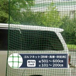 NET15【ゴルフ】防球/鳥害用幅401~500cm丈30~200cm