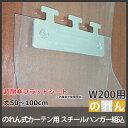 [のれん式カーテン用] 超耐寒フラットシート -45度まで使用可能/ス...