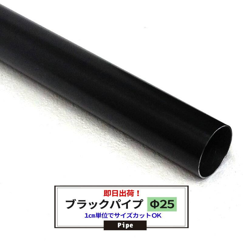[本日ポイント5倍] ブラックパイプ 25mm[51cm〜100cm] パイプ ブラック DIY クローゼット ハンガーパイプ 手すり 棚 タオル掛け