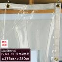 「既製サイズ」透明 丈夫なPVCアキレスビニールカーテン〈0.3mm厚〉【TT31】倉庫・会社・事務所・ベランダ...