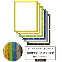 [ビニールカーテンオプション]周囲補強テープ カラー変更【SOP10】...