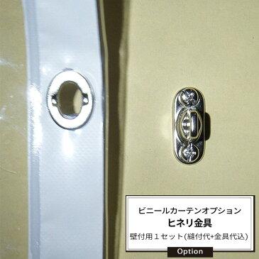 [ビニールカーテンオプション]ヒネリ金具「クラウト」壁付用 取付 【SOP11】