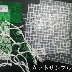 ビニールカーテン★無料サンプル請求★