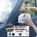 水性車用塗料 Car Paint 1kg [Dippin' Paint 水性塗料 車を塗...