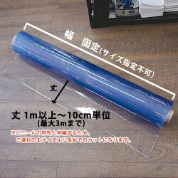 【TT3491524】透明PVCアキレスビニールシート切売[2mm厚幅91.5cm丈240cm]/(テーブルクロス/デスクマット/カバー/ほこりよけ/雨除け/冷暖房効率のUPに!)/JQ