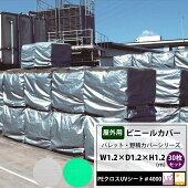 ビニールカバー屋外大型パレット野積みシリーズ1.2×1.2×1.2mPEクロスUVシート#400030枚セット
