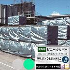 ビニールカバー 屋外 大型カバー パレットカバー 1.5×1.5×1.2m PEクロスUVシート#4000 1枚単品 台車 機械 工場 フレコン 飼育カバー 洗濯機カバー JQ