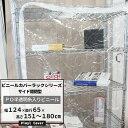 ビニールカバー ラックシリーズ サイド開閉型〈FT08半透明0.21mm厚〉/幅124×奥行65×高さ151〜180cm(高さは1...