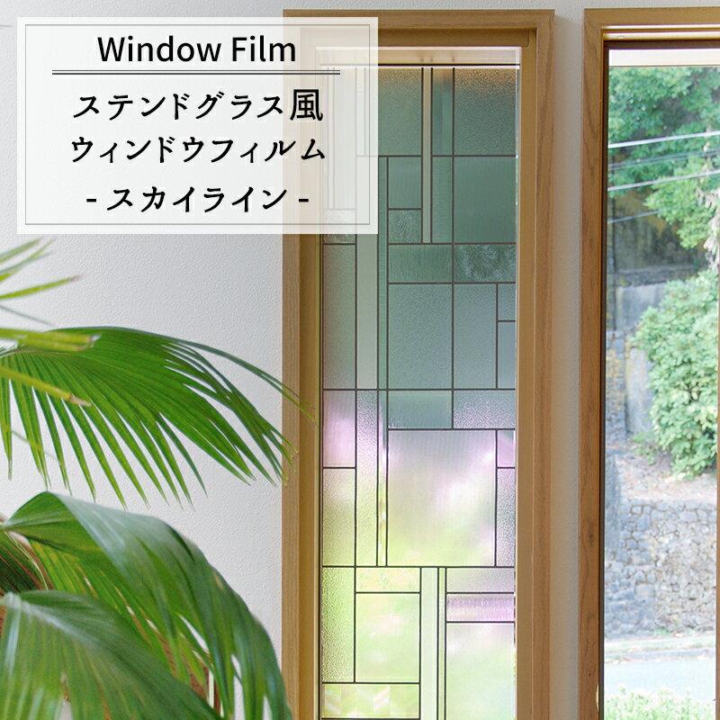 [最大10%OFFクーポンあり]ウィンドウフィルム 窓 目隠しシート 約W91cm×H182cm 【WFS-G16】《即日出荷》[スカイライン] ガラスフィルム ガラスフィルム ウィンドウ シール 窓飾りシート ステンドグラス シート 窓ガラスフィルム 紫外線カット 防カビ加工 おしゃれCSZ