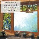 《即日出荷》ウィンドウフィルムシール約W60cm×H91cm 【WFS-P02】[ウィステリア]〈窓飾りシート ステンドグラス風シート 紫外線カット 防カビ加工 ステンドグラスシート ステンドガラスシール 窓 目隠し シート ウィンドウフィルム〉