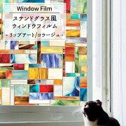 ポイント ウィンドウフィルムシール コラージュ ステンドグラス 取り付け ステンドガラスシール