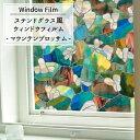 《即日出荷》ウィンドウフィルムシール 【WFS-P17】[マウンテンブロッサム]〈窓飾りシート ステンドグラス風シート 紫外線カット 防カビ加工 ステンドグラスシート ステンドガラスシール 窓 目隠し シート ウィンドウフィルム〉