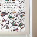 《即日出荷》ウィンドウフィルムシール 【WFS-P21】[オーク・ノール]〈窓飾りシート ステンドグラス風シート 紫外線カット 防カビ加工 ステンドグラスシート ステンドガラスシール 窓 目隠し シート ウィンドウフィルム〉