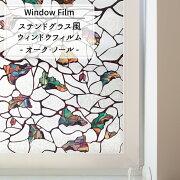ウィンドウフィルムシール オーク・ノール ステンドグラス 取り付け ステンドガラスシール