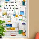 [10日限定10%OFFクーポンあり]《即日出荷》ウィンドウフィルムシール 【WFS-P22】[メランジュ]〈窓飾りシート ステンドグラス風シート 紫外線カット 防カビ加工 ステンドグラスシート ステンドガラスシール 窓 目隠し シート ウィンドウフィルム〉