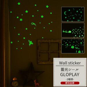 蓄光シール GLOPLAY グロープレイ ウォールステッカー 光るシール 星 スター 月 星空 誕生日 クリスマス インテリア 子供部屋 蓄光 DIY 可愛い おしゃれ おうちクリスマス