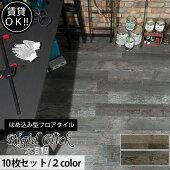 [送料無料]床材フロアタイル/カラーズハッピータイルリジッドクリック木目調10枚×1セット賃貸DIY《即納可》[接着剤不要床暖対応防音床材リノベーションリフォームDIY賃貸友安製作所ビンテージ]