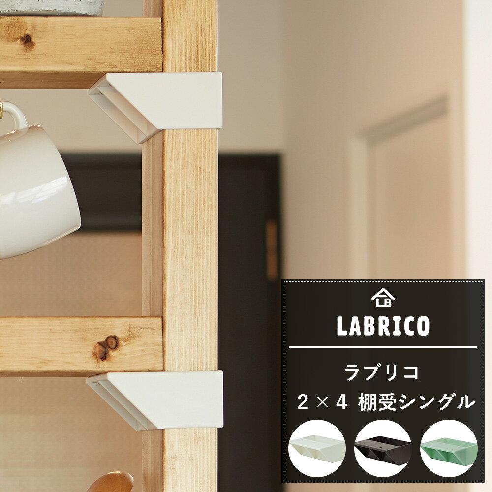 [18日限定ポイント5倍] LABRICO ラブリコ 2×4 棚受シングル [らぶりこ 棚受 壁面収納 賃貸 柱 棚 壁 DIY ツーバイフォー]