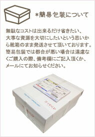 INCHOLJE-簡易包装について