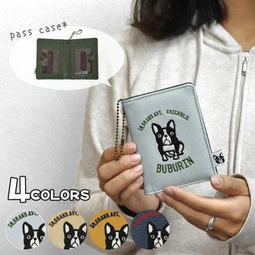 FLAPPER (フラッパー) ブブリン 二つ折り パスケース /レディース 2枚 カードケース icカード 定期入れ ケース フェイクレザー レザー 合成皮革 合皮 雑貨 犬 イヌ いぬ 犬グッズ フレンチブルドッグ ボストンテリア ブルー ベージュ イエロー ネイビー/ r