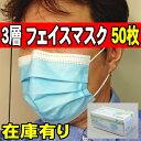 マスク 50枚 三層マスク 不織布 フェイスマスク 立体 プリーツ型 ノーズワイヤー 普通サイズ 使い捨てマスク 3層 三層構造 不織布マスク ますく N95 サージカルマスク 基準 レギュラーサイズ 大人サイズ 1