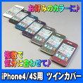 ■セール特価■iPhone4/4Sツインカバー全部で7色iPhoneカバー液晶保護シート一体両面カバー【iphone4/iphone4s/アイフォン/ケース/ツインカバー/液晶保護シート】