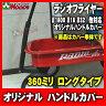 ロングタイプ オリジナルハンドルカバー ラジオフライヤー用/RADIO FLYER