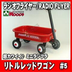 ラジオフライヤー#5 リトルレッドワゴン ミニラジオフライヤー RADIO FLYER【radio flyer/#5/little red wagon/ラジフラ/雑貨/小物入れ/インテリア/置物】