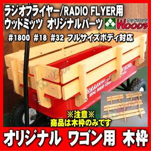 ラジオフライヤー ワゴン用 木枠 #1800 #18 #32 対応 ウッドミッツオリジナルパーツ