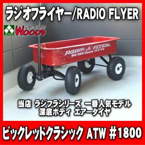 ワゴンで一番人気のモデル,深底ボディ,エアータイヤ ラジオフライヤー RADIO FLYER #1800 ...