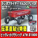 ラジオフライヤー RADIO FLYER #1800ビックレッドクラシックATW 深底ボディ エアータイヤワ...