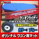 【ブルー/青】 オリジナルマット ラジオフライヤー用/RADIO FLYERワゴンパッド