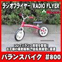 モデル #1800 ラジオフライヤー RADIO FLYER補助輪無自転車の練習ならコレ! ラジフラ バ...
