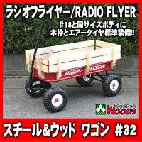 ラジオフライヤー#32スチール&ウッドATW/RADIOFLYER
