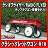 [送料無料] ラジオフライヤー #18 ワゴン クラシックレッドワゴン RADIO FLYER ハンドルカバー、グリスの特典付 [ラジオフライヤー radioflyer 18 ラジフラ ノーパンク ラバータイヤ]