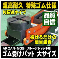 [大/溝有]ゴムパット(大型溝有タイプ)アルカン/ARCAN/NOSジャッキ用2t3.25t