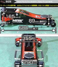 ガレージジャッキ3トンアルミジャッキNOS3t送料無料低床軽量アルミ製ガレージジャッキ油圧ジャッキガレージジャッキフロアジャッキローダンウンジャッキガレージジャッキnos