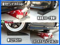 [送料込]車高短スロープジャッキサポートローダウン車ジャッキクリアランス確保