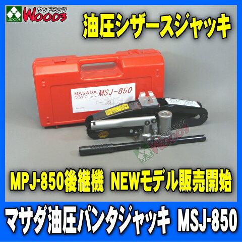 MSJ-850 マサダ ジャッキ シザースジャッキ