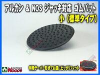 [小]ゴムパット(標準タイプ)アルカン/ARCAN/NOSジャッキ用2t3.25t