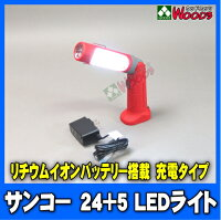 【送料込】充電式24+5LEDライトサンコーLEDLamp24+5作業灯ワークライト