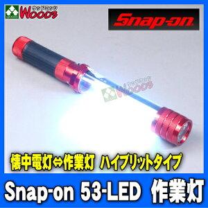 Snap-on LED 作業灯 (大) スナップオン 53-LEDライト ハイブリッドライト!! 家庭用/防災常備...