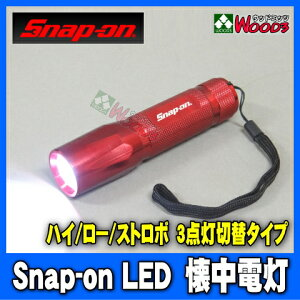 Snap-on スナップオン LED 懐中電灯LEDライト High-Low-ストロボ切り替え新商品 販売開始...