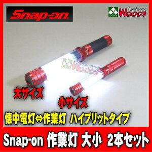 snap-on スナップオン LED作業灯の大小2本セットがセール期間限定でこの価格!!【限定】大小-2本...