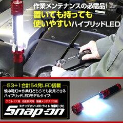 Snap-on LED 作業灯 (大) スナップオン 53+1 54LEDライト ハイブリッドライト!! 家庭用/防災...