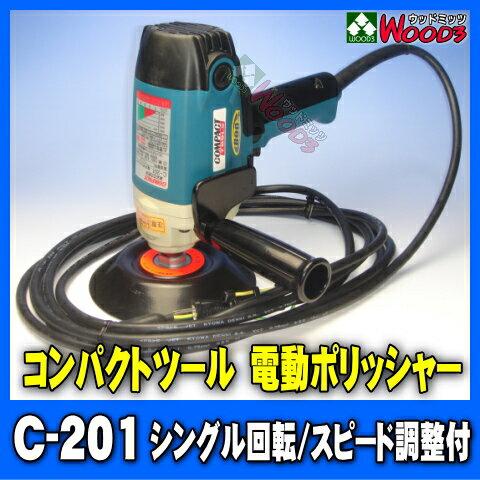 電動ポリッシャー コンパクトツール C-201 シングル回転 スピード調整付 送料無料 175φ すぐに使...